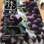 『日本ワイン紀行』創刊