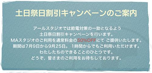 【 r STUDIO 】7月9日から土日祝日割引キャンペーンを行います。※9月25日迄