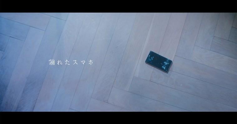 欅坂46「割れたスマホ」Music Video