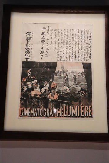 日本での上映会告知の広告ポスター