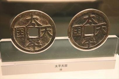 太平天国のコイン