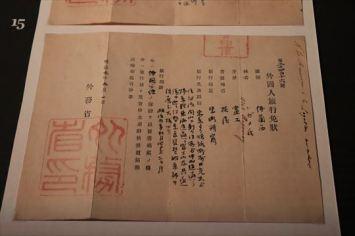 日本のビザ(外国人旅行免状)