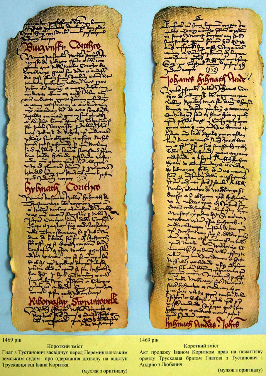 Договір купівлі-продажу села. Перша письмова згадка про Трускавець, 1469 рік (копія)