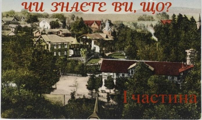 Загальний вигляд центру Трускавця, початок ХХ століття