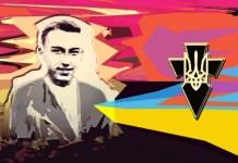 Роман Різняк (1921-1948)