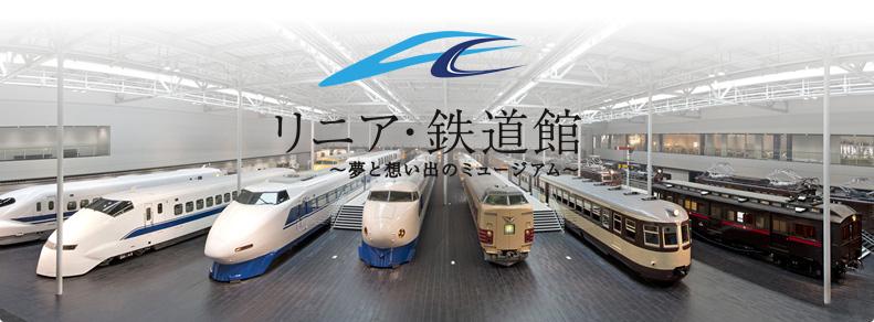 リニア・鉄道館|JR東海