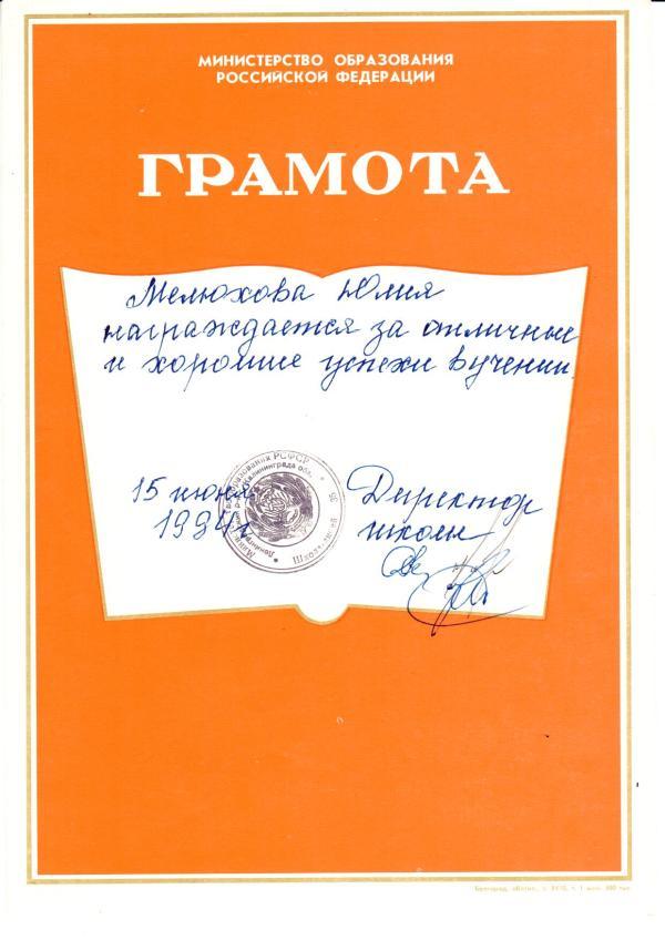 Грамота, Мелюхова, 15.06.1994, Калининград