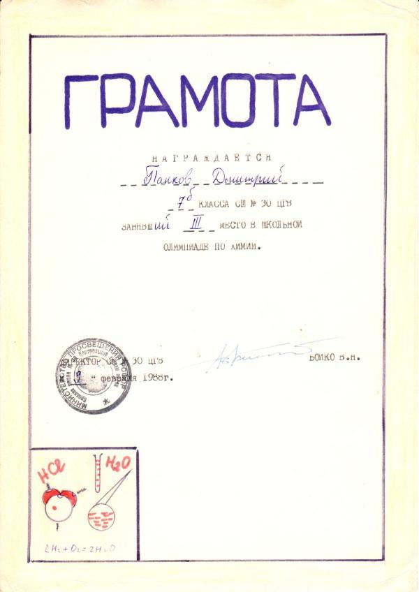 Грамота, Панков, 09.02.1988