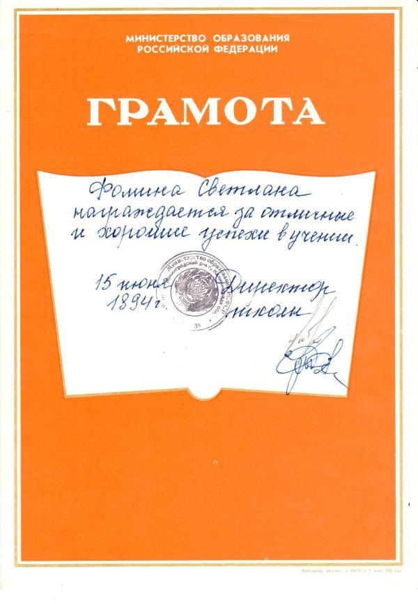 Грамота, Фомина, 15.06.1994, Калининград