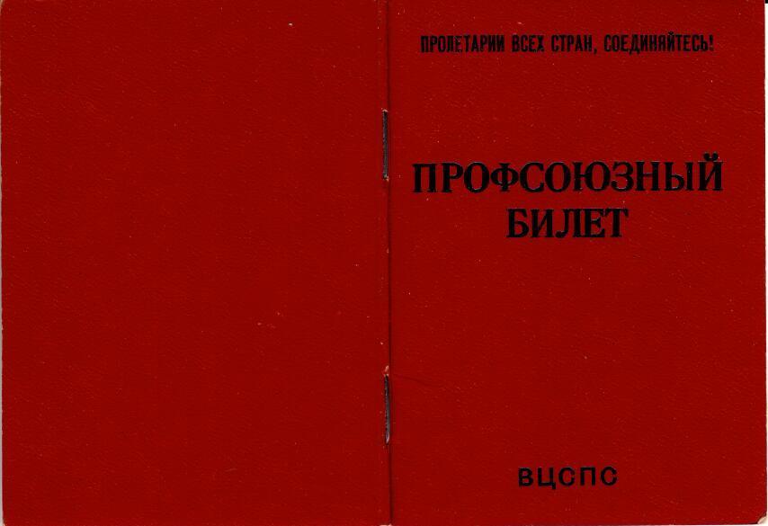 Профсоюзный билет, Серов, 19.10.1983