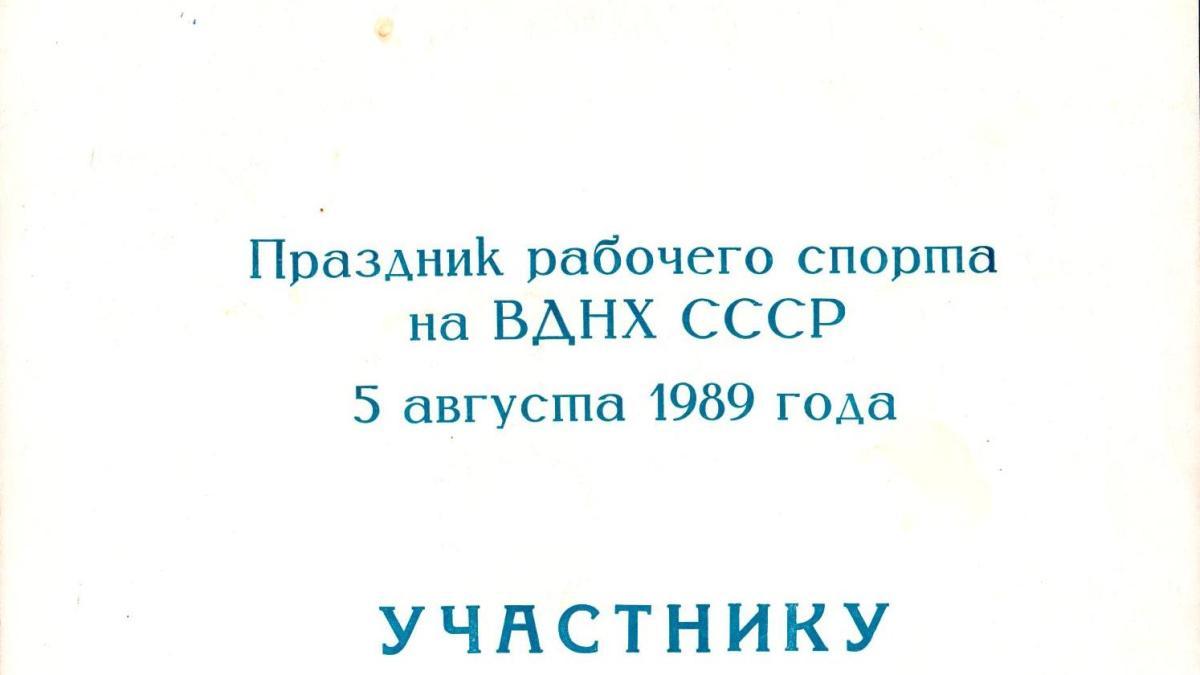 Участник одновременной игры, 1989, Москва