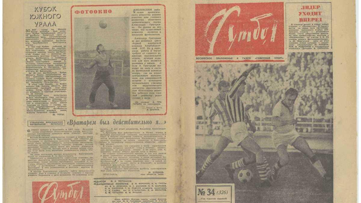 Футбол, 21.08.1966