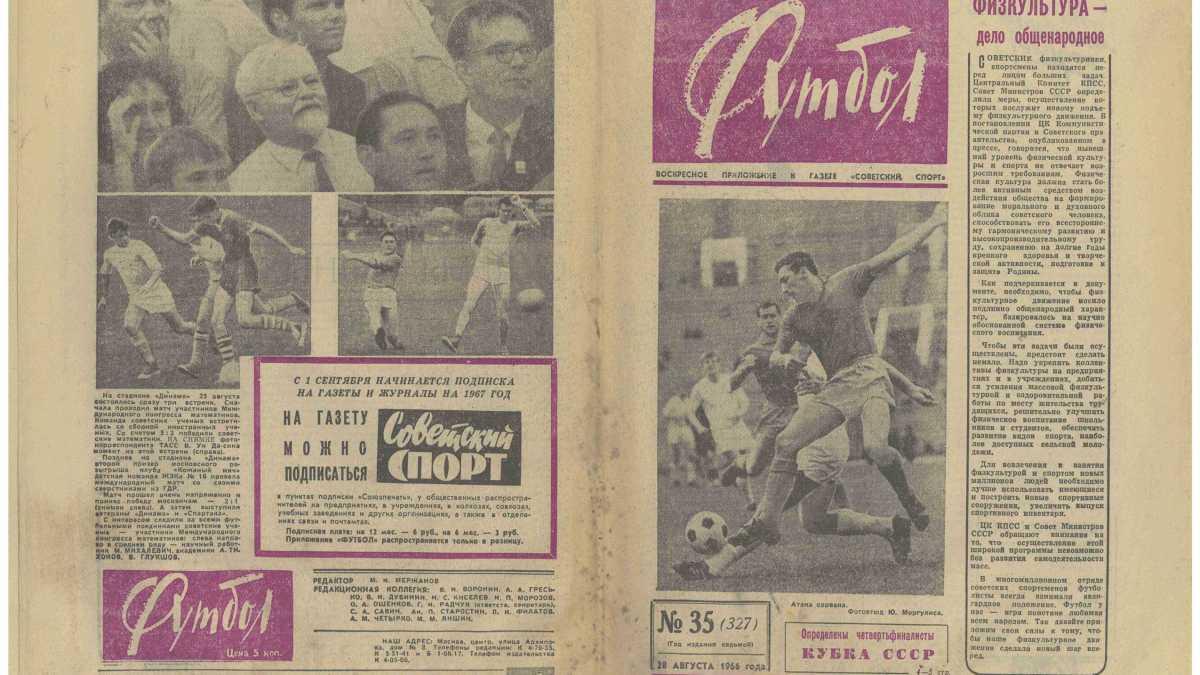 Футбол, 28.08.1966