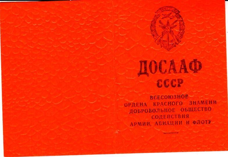 Членский билет ДОСААФ, пустой