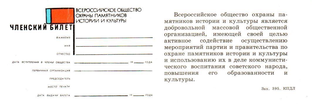 Членский билет, всероссийское общество охраны памятников истории и культуры