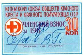 Членский взнос, Серов, 1970