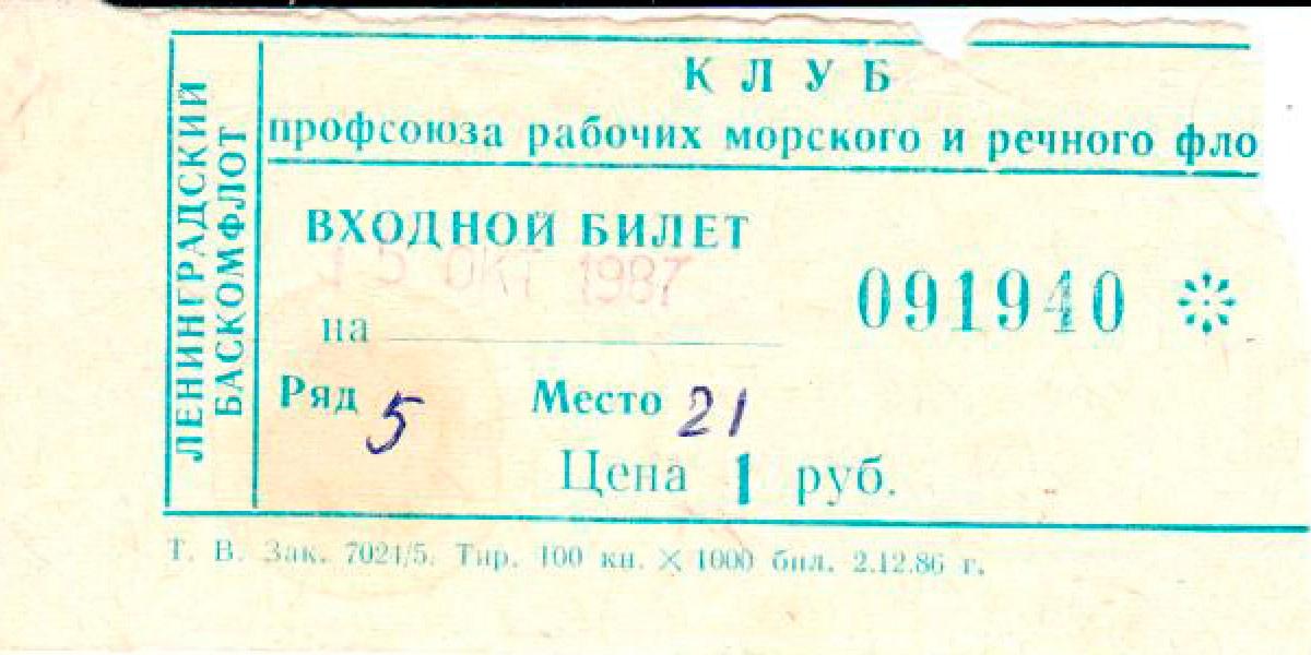 Билет в клуб профсоюза, 1987