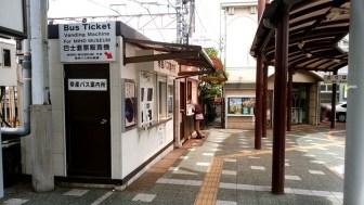 帝産バスの自動券売機