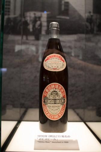 Yebisu Beer Museum first bottle
