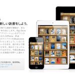 日本のiBookstore とりあえずどんなものか:トイストーリーの絵本買ってみた