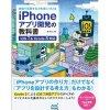 本紹介:現場で通用する力を身につける iPhoneアプリ開発の教科書 【iOS 7&Xcode 5対応】