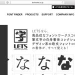 フォントワークス「LETS」とソフトバンク・テクノロジー「FONTPLUS」を試す