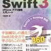 本紹介:大重さんのSwift3本「詳細!Swift 3 iPhoneアプリ開発入門ノート」 2016/11/5発売!