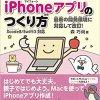 本紹介:森さんの最新Swift本→「小学生でもわかる iPhoneアプリのつくり方 Xcode8/Swift3対応」
