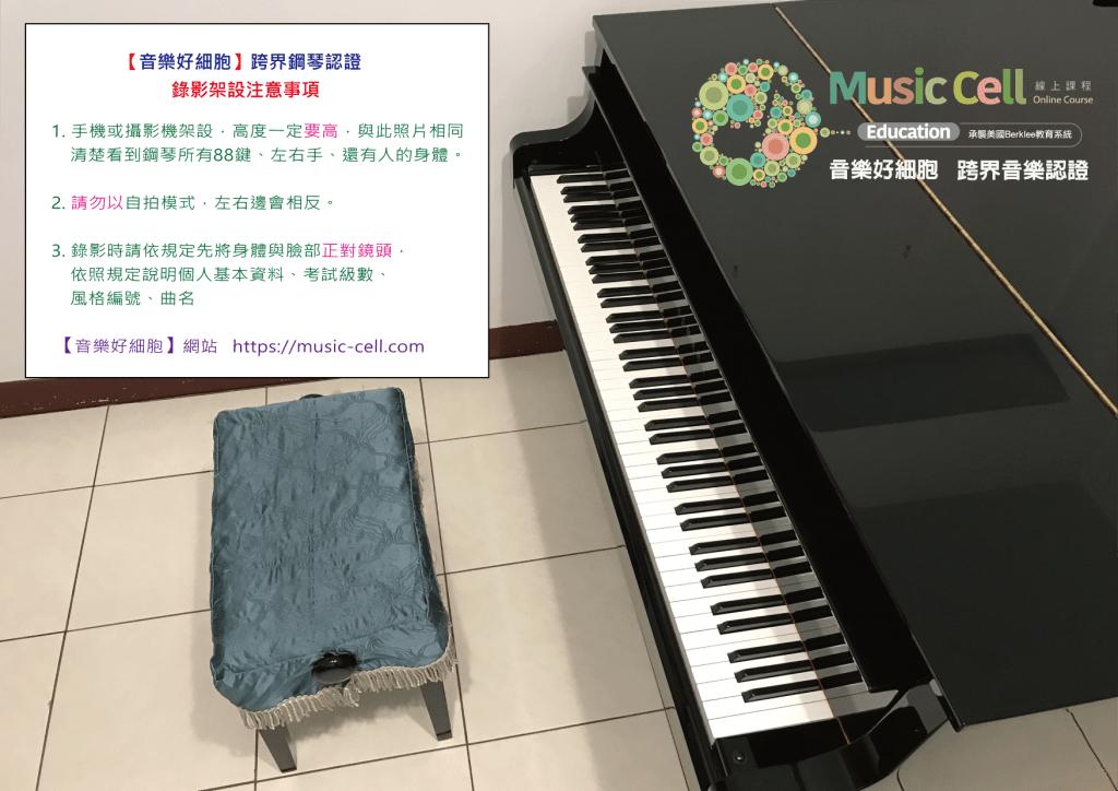 跨界認證考試鋼琴錄影架設規定