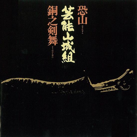 芸能山城組 - 恐山 銅之剣舞