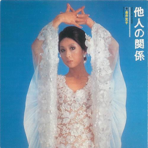 金井克子 - 他人の関係 (1973)