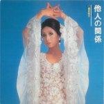kanai-katsuko_1973_taninno-kankei