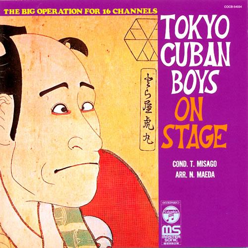 東京キューバン・ボーイズ - オン・ステージ~日本の古典芸術~ (1972)