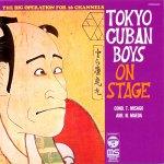 見砂直照と東京キューバン・ボーイズ「オン・ステージ~日本の古典芸術~」(1972)