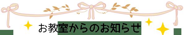 足立区小台・宮城・新田・扇の個人ピアノ|ピアノ教室オンシェルジュ教室お知らせ
