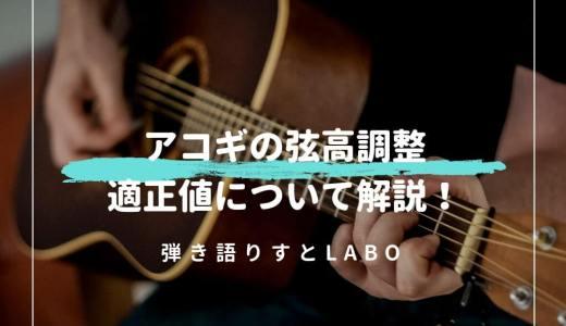 アコギの弦高調整でおすすめの適正値と適したプレイスタイルを解説
