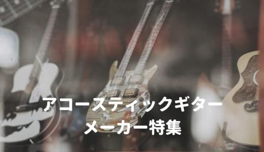 アコギのギターメーカーをまとめて、メーカーごとの特徴や代表的なギターを解説