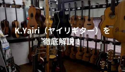 K.Yairi(ヤイリギター)のアコギを解説して、おすすめギターを紹介する