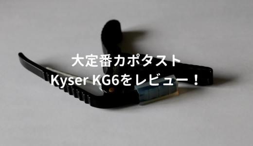 ギター用カポタスト Kyser(カイザー)の種類を解説し、Kyser KG6をレビューする