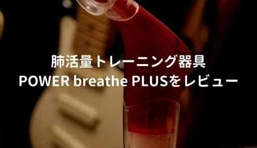 パワーブリーズで肺活量トレーニングをしてみた効果と有効な使い方をレビューする
