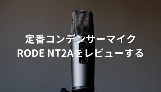 コンデンサーマイク RODE(ロード) NT2Aをレビューする