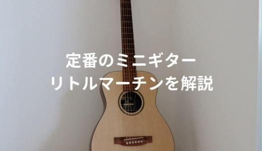使えるミニギター!リトルマーチンを解説し、Martin LXMをレビューする