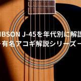 J-45 解説