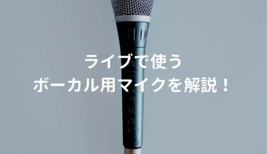 ライブ用ボーカルマイク おすすめランキングベスト10を解説【プロアーティスト使用マイクも紹介】