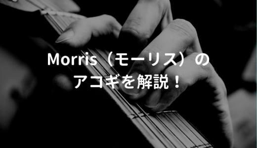 Morris(モーリス)のギターを解説して、おすすめのアコギを紹介する