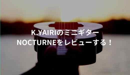 K.Yairi Nocturne(ノクターン) メインで使える本格的なミニギターをレビューする
