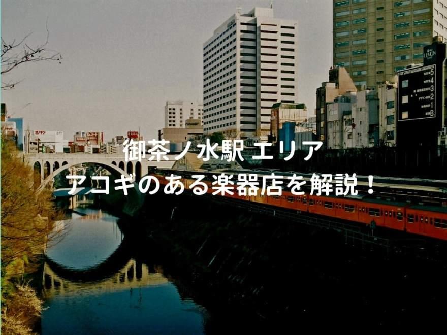 御茶ノ水と神田川