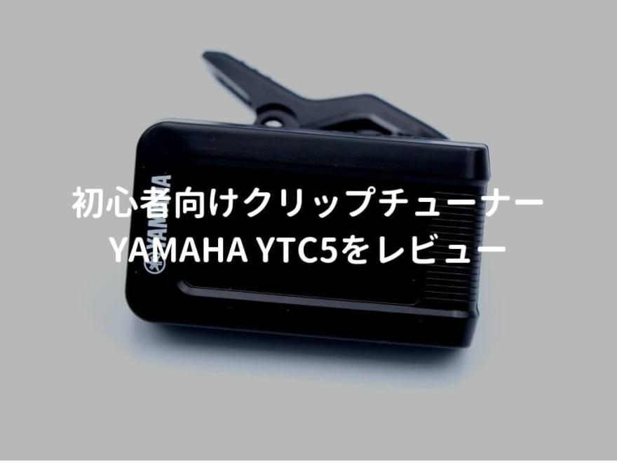 YAMAHA YTC5