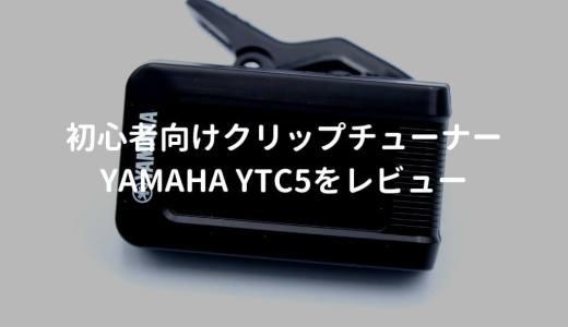 YAMAHA YTC5をレビュー。安くてシンプルなクリップチューナー