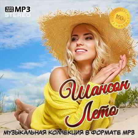Шансон Лето - 2020 MP3 сборник (2020) скачать музыку через ...